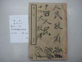线装书《明史》(册四十二 卷273-278)中华书局聚珍仿宋版 B1-127