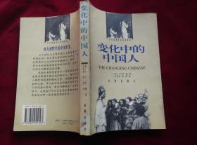 《变化中的中国人》