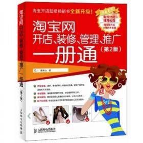 淘宝网开店、装修、管理、推广一册通9787115299970
