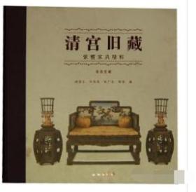 正版  清宫旧藏紫檀家具精粹  9D09e