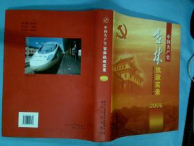 中国共产党吉林执政实录2006