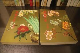 明河社老版金庸武侠   《飞狐外传》 全两册  第12版统一版次  带活动书衣