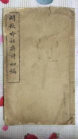 民国版线装围棋书:问秋吟社弈评初编