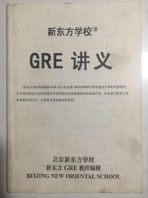 新东方早期教材gre10种