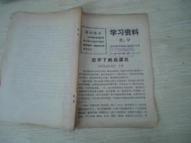 学习资料(6、9):忘不了的血泪仇【1970年4月】