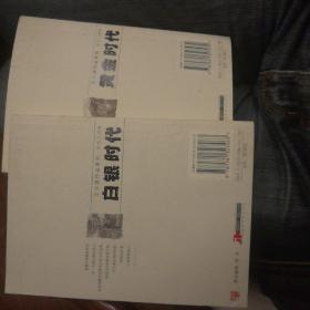 黄金时代,白银时代(两册合售)