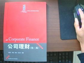 公司理财(第三版)