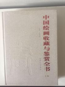 中国绘画收藏与鉴赏全书 (上 下)