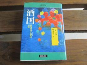 日文原版 酒国―特捜検事丁钩児の冒険 莫 言 、 藤井 省三