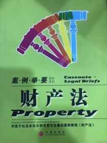 property财产法  案例举要影印系列 对应于杜克米尼尔和克里尔合著的案例教程财产法  中信出版社