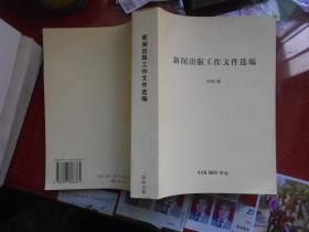 新闻出版工作文件选编. 20076年【书厚884页 品相全新】