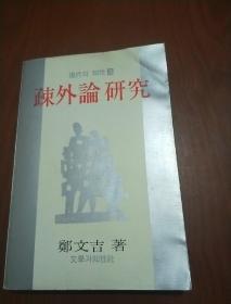 疎外论研究(韩文版),