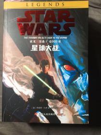 星球大战 索龙三部曲(全三册)