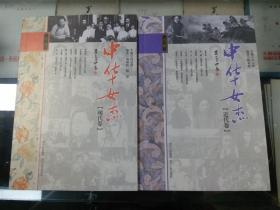 中华女杰(近代卷、现代卷)共二册