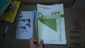 大学生心理健康教育 第二版