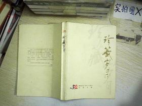 珍藏岁月--黄埔发电厂投产三十周年纪念文集