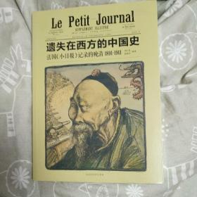 遗失在西方的中国史:法国《小日报》记录的晚清