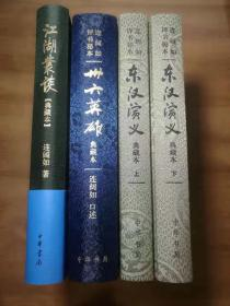 连阔如典藏本系列四本合售:江湖丛谈、卅六英雄、东汉演义(上下)