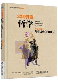 30秒探索 哲学 正版  巴里勒韦尔 (Barry Loewer)  9787111552192