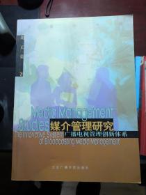 媒介管理研究:广播电视管理创新体系
