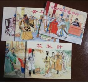 【全新正版】上海人民美术出版社《包公探案故事绘画本(套装共5本)》连环画小人书全集,蓝色函装书