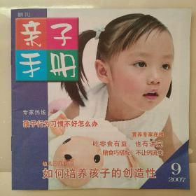 亲子手册赠刊2009年7月