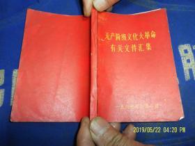 无产阶级文化大革命有关文件汇集  64开  1966-1967
