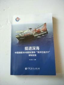 挺进深海 中国首艘深水铺管起重船海洋石油201研制实践