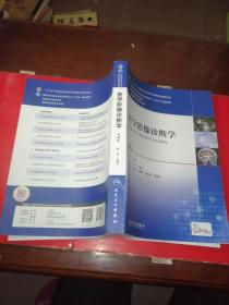 医学影像诊断学(第4版 供医学影像学专业用 网络增值服务)/全国高等学校教材