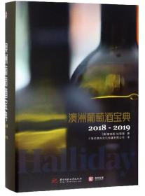 澳洲葡萄酒宝典(2018-2019)