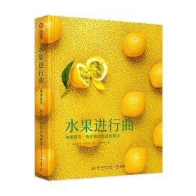 水果进行曲塞德里克·格罗莱的甜品创意法