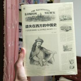 遗失在西方的中国史(三册):《伦敦新闻画报》记录的晚清(1842-1873)