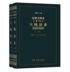 法律文明史(第9卷): 大陆法系(上下卷)     9E14d
