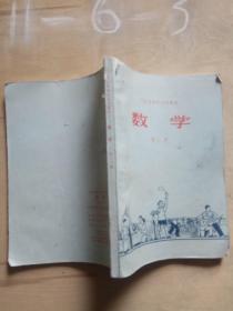 河北省初中试用课本数学 第二册