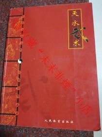 天水武术 姜智 大开本武术实技教程 非宣传画册 极少 人民体育出版社 2003年 签赠本