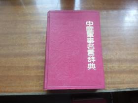 1989年1版1印【中国军事名言辞典】32开精装本765页,书影如一