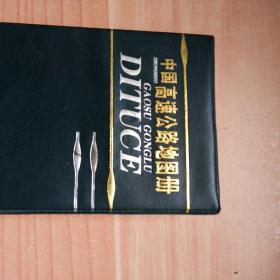 中国高速公路地图册,64开