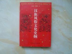 汉族风俗文化史纲