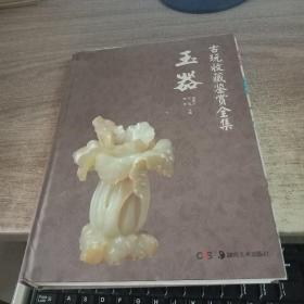 古玩收藏鉴赏全集:玉器