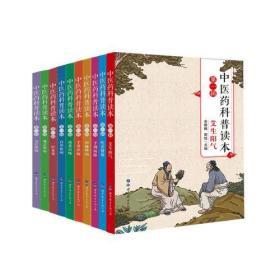 中医药科普读本  ;第一辑(平装 共10册)