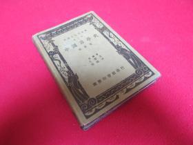 中国文化史丛书: 第一辑 中国理学史