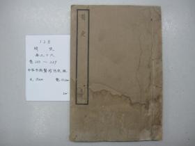 线装书《明史》(册三十六 卷233-239)中华书局聚珍仿宋版 B1-128