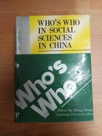 WHOS WHO IN SOCIAL SCIENCES IN CHINA 中国社会科学家大辞典 (英文版 16开精装)