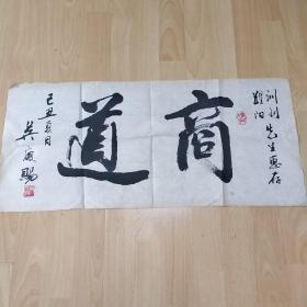 吴庆赐先生书法作品-商道(保真)