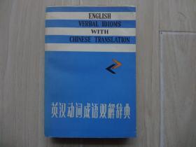 英汉动词成语双解辞典(书扉页有一印章、669页缺下书角、书内有硬折)