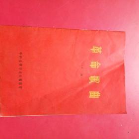 革命歌曲(六首)1971呼和浩特文化馆印