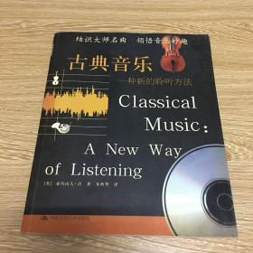 古典音乐:一种新的聆听方法