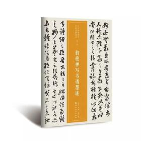 三百年稀见名家法书集粹 / 翁松禅写书谱墨迹 翁同龢