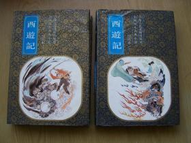 西游记(全二册)精装连环画绘画本 1993年一版1印.上海人美:品相特好.【ab--1】