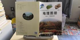 9787503179945 地理图册 选修3 旅游地理